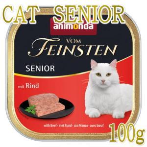 最短賞味2021.2・アニモンダ 高齢猫用 フォムファインステン シニア(牛肉と豚肉と鶏肉) 100g 83222 キャットフード ウェット ANIMONDA 正規品|nekokin