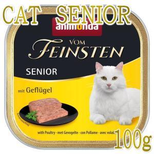 最短賞味2020.12・アニモンダ 高齢猫用 フォムファインステン シニア(鳥肉と豚肉と牛肉) 100g 83223 キャットフード ウェット ANIMONDA 正規品|nekokin