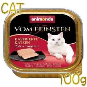 最短賞味2020.9・アニモンダ 猫用 フォムファインステン ライト・避妊去勢(七面鳥とトマト) 100g 83227 ウェット 肥満サポート ANIMONDA 正規品|nekokin