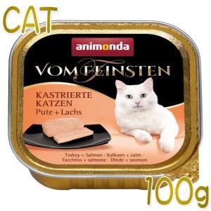最短賞味2020.4・アニモンダ 猫用 フォムファインステン ライト・避妊去勢(七面鳥とサーモン) 100g 83228 ウェット 肥満サポート ANIMONDA 正規品|nekokin