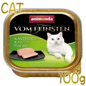 最短賞味2020.11・アニモンダ 猫用 フォムファインステン ライト・避妊去勢(七面鳥) 100g 83229 ウェット 肥満サポート対応・ANIMONDA 正規品|nekokin