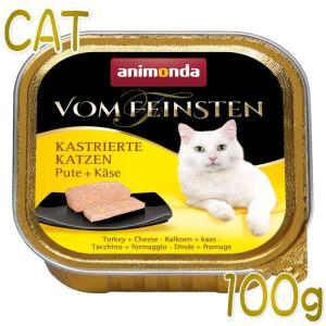 最短賞味2020.6・アニモンダ 猫用 フォムファインステン ライト・避妊去勢(七面鳥とチーズ) 100g 83231 ウェット 肥満サポート対応・ANIMONDA 正規品|nekokin