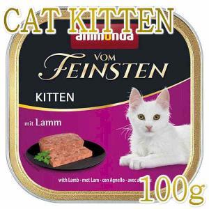 最短賞味2020.4・アニモンダ 子猫用 フォムファインステン キツン・キトン (鶏肉・豚肉・牛肉・子羊肉) 100g 83236 キャット ウェット ANIMONDA 正規品 nekokin
