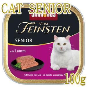 最短賞味2021.1・アニモンダ 高齢猫用 フォムファインステン シニア(鶏肉と牛肉と豚肉と子羊肉) 100g 83237 キャットフード ウェット ANIMONDA 正規品|nekokin