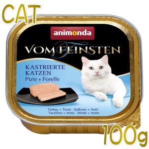 最短賞味2020.7・アニモンダ 猫用 フォムファインステン ライト・避妊去勢(七面鳥とマス) 100g 83238 ウェット 肥満サポート対応・ANIMONDA 正規品|nekokin