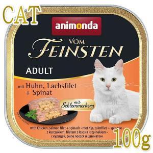 最短賞味2020.9・アニモンダ 猫用 フォムファインステン ディッシュ(鶏・サーモン・ホウレンソウ)100g 83261 成猫用 キャットフード ANIMONDA 正規品 nekokin