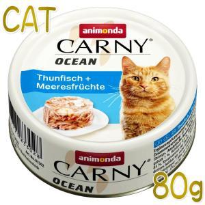最短賞味2020.5・アニモンダ 猫用 カーニーオーシャン(ツナとシーフード) 80g缶 83302 全年齢対応 キャットフード ANIMONDA 正規品|nekokin
