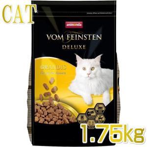 最短賞味2021.5.26・アニモンダ 大型猫用 フォムファインステン デラックス グランディス 1.75kg 83765ドライ キャットフードANIMONDA正規品|nekokin