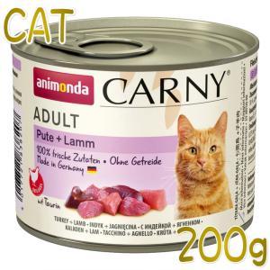 NEW 最短賞味2021.10・アニモンダ 猫 カーニー ミート(七面鳥・子羊)200g缶 83820成猫用ウェット キャットフードANIMONDA正規品|nekokin