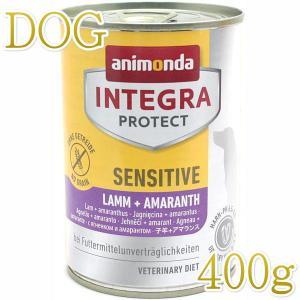 最短賞味2020.6・アニモンダ 犬用 アレルギーケア(ラム・アマランス)400g 86420.食物アレルギー対応センシティブ ANIMONDA 正規品|nekokin