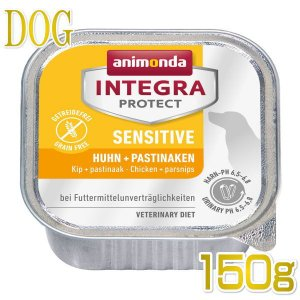 最短賞味2020.11・アニモンダ 犬用 アレルギーケア(鶏・パースニップ)150g 86538.食物アレルギー対応 ドッグフード ANIMONDA 正規品|nekokin