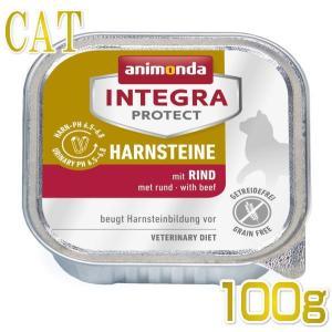最短賞味2020.11・アニモンダ 猫用 pHバランス ウェット(牛)100g 86608 尿路結石ケア インテグラ キャットフード ANIMONDA 正規品|nekokin