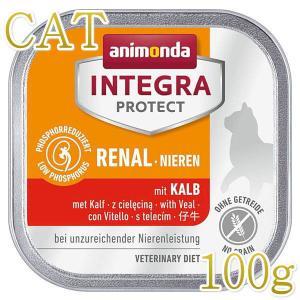 最短賞味2022.1・アニモンダ 猫 腎臓ケア ウェット(仔牛)100g 86615 インテグラプロテクト ニーレン キャットフードANIMONDA正規品|nekokin