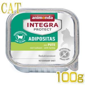 最短賞味2020.6・アニモンダ 猫用 肥満ケア ウェット(七面鳥)100g 86618 インテグラ キャットフード ANIMONDA 正規品|nekokin