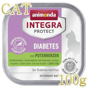 最短賞味2022.2・アニモンダ 猫用 糖尿病ケア(七面鳥の心臓)100g 86629 猫用療法食ウェット インテグラプロテクト ANIMONDA 正規品|nekokin