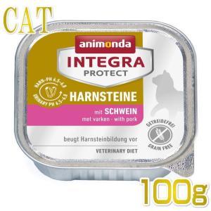 最短賞味2021.1・アニモンダ 猫用 pHバランス ウェット(豚)100g 86659 尿路結石ケア シュウ酸カルシウム結石 ストルバイト結石 ANIMONDA 正規品|nekokin