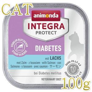 最短賞味2021.9・アニモンダ 猫用 糖尿病ケア(サーモン)100g 86688 猫用療法食ウェット インテグラプロテクト ANIMONDA 正規品|nekokin