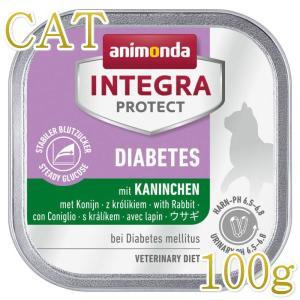 最短賞味2022.1・アニモンダ 猫用 糖尿病ケア(ウサギ)100g 86689 猫用療法食ウェット インテグラプロテクト ANIMONDA 正規品|nekokin