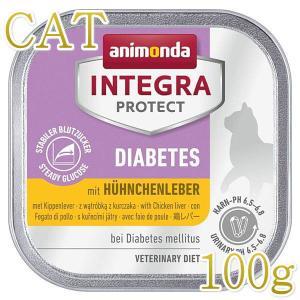 最短賞味2022.3・アニモンダ 猫用 糖尿病ケア(鶏レバー)100g 86693 猫用療法食ウェット インテグラプロテクト ANIMONDA 正規品|nekokin