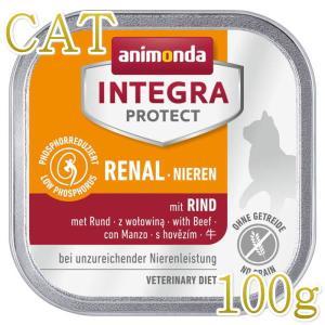 最短賞味2020.8・アニモンダ 猫用 腎臓ケア ウェット(牛)100g 86802 成猫用 シニア猫用 インテグラプロテクト ニーレン キャットフード ANIMONDA 正規品|nekokin