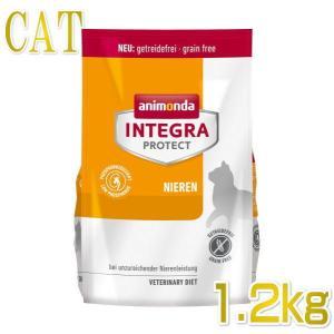 最短賞味2020.9.16・アニモンダ 猫用 腎臓ケア ドライ 1.2kg 86814 ニーレン グレインフリー穀物不使用キャットフード ANIMONDA 正規品|nekokin