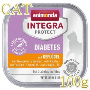 最短賞味2022.3・アニモンダ 猫用 糖尿病ケア(鳥)100g 86837 猫用療法食ウェット インテグラプロテクト ANIMONDA 正規品|nekokin