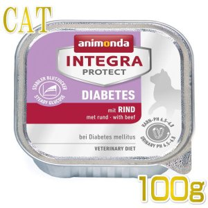最短賞味2022.1・アニモンダ 猫用 糖尿病ケア(牛)100g 86838猫用療法食ウェット インテグラプロテクトANIMONDA正規品|nekokin