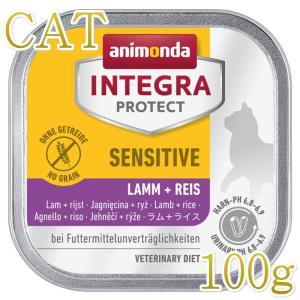 最短賞味2020.11・アニモンダ 猫用 アレルギーケア ウェット(ラム・ライス)100g 86851 インテグラ センシティブ キャットフード ANIMONDA 正規品|nekokin