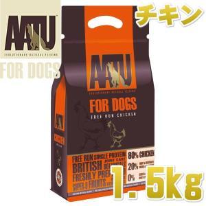 最短賞味2020.6.26・アートゥー 80%平飼いチキン 1.5kg 犬用ドライ AATU 正規品 aa11879|nekokin