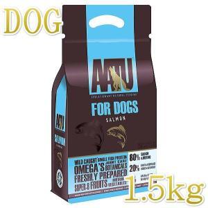 最短賞味2020.6.26・アートゥー 80%サーモン&ニシン 1.5kg 犬用ドライ 穀物不使用 ドッグフード AATU 正規品 aa11909|nekokin