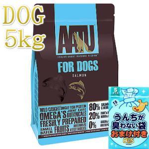 最短賞味2020.7.20・アートゥー 80%サーモン&ニシン 5kg 犬用ドライ AATU 正規品 aa11916|nekokin