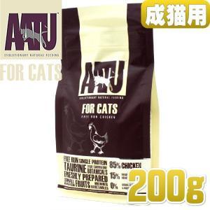 最短賞味2021.3.3・アートゥー キャットフード チキン 200g 成猫用ドライ穀物不使用AATU正規品aa12074|nekokin