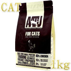 最短賞味2020.11.1・アートゥー キャットフード チキン 1kg AATU 正規品|nekokin