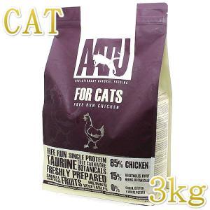 最短賞味2021.1.19・アートゥー キャットフード チキン 3kg 成猫用グレインフリーAATU正規品aa12098|nekokin