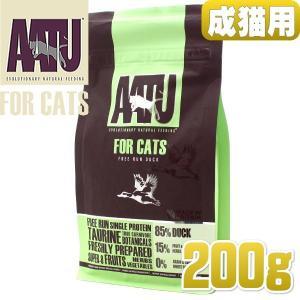 最短賞味2021.2.18・アートゥー キャットフード ダック 200g 成猫用 グレインフリー(穀物不使用)AATU 正規品aa12197|nekokin