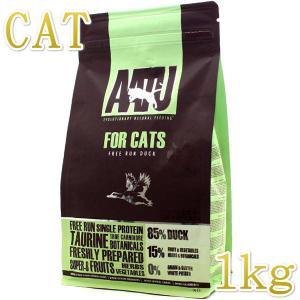 最短賞味2021.3.7・アートゥー 猫 キャットフード ダック 1kg 成猫用グレインフリーAATU正規品aa12203|nekokin