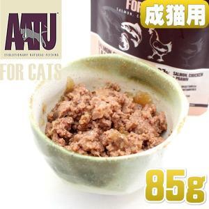 最短賞味2021.1・アートゥー キャットフード サーモン・チキン&エビ 85g パウチ AATU 正規品|nekokin
