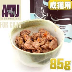 最短賞味2020.10・アートゥー キャットフード チキン&キジ 85g パウチ AATU 正規品|nekokin