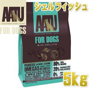最短賞味2020.5.17・アートゥー 80%シェルフィッシュ 5kg 犬用ドライ AATU 正規品 aa13026|nekokin
