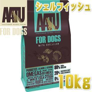 最短賞味2020.5.17・アートゥー 80%シェルフィッシュ 10kg 犬用ドライ AATU 正規品 aa13033|nekokin