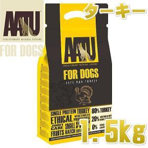 最短賞味2020.2.23・アートゥー 80%ターキー 1.5kg 犬用ドライ AATU 正規品 aa13071|nekokin