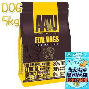 最短賞味2020.4.26・アートゥー 80%ターキー 5kg 犬用ドライ AATU 正規品 aa13088|nekokin