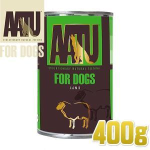 最短賞味2021.9・AATU アートゥー 90%ラム 400g缶 成犬用ウェット 総合栄養食 正規品 aa13538|nekokin