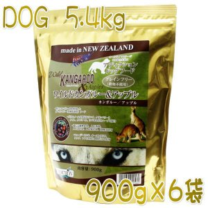 最短賞味2021.1・ADDICTION アディクション犬ドッグフード ワイルド カンガルー&アップル 5.4kg(900g×6袋)正規品|nekokin