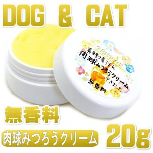 養蜂場うまれ 肉球みつろうクリーム(無香料)20g|nekokin