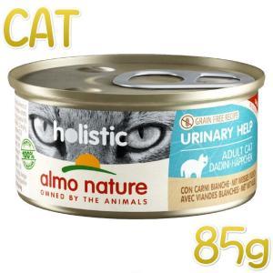 最短賞味2022.7・アルモネイチャー 猫 ファンクショナルキャット85 ユリナリーサポート ホワイトミート 85g缶alc115総合栄養食 正規品|nekokin