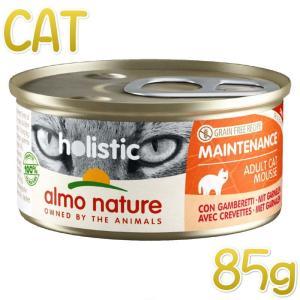 最短賞味2022.4・アルモネイチャー 猫 ホリスティックキャット85 メンテナンス85g缶 エビ alc120ウェット総合栄養食キャットフード正規品|nekokin