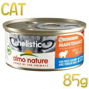 最短賞味2022.4・アルモネイチャー 猫 ホリスティックキャット85 メンテナンス85g缶 オイリーフィッシュ alc121ウェット総合栄養食|nekokin