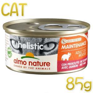 最短賞味2022.7・アルモネイチャー 猫 ホリスティックキャット85 メンテナンス85g缶 ハム alc122ウェット総合栄養食キャットフード正規品|nekokin