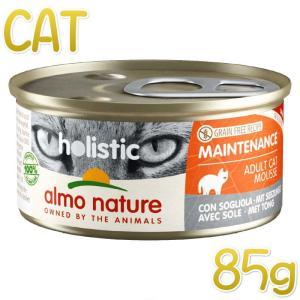 最短賞味2022.7・アルモネイチャー 猫 ホリスティックキャット85 メンテナンス85g缶 舌平目 alc123ウェット総合栄養食キャットフード正規品|nekokin